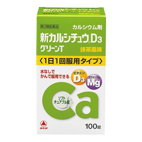 新カルシチュウD3 グリーンT