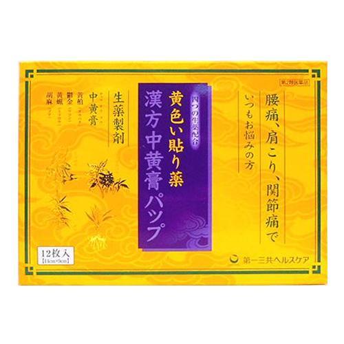 漢方 中黄膏パップ