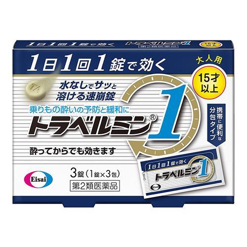 トラベルミン1