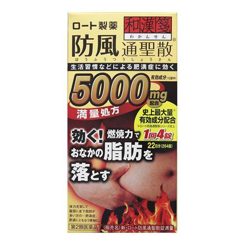 新・ロート防風通聖散(ボウフウツウショウサン)錠満量