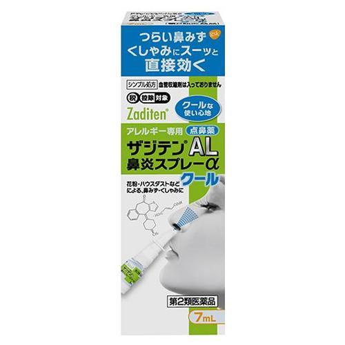 ザジテンAL鼻炎スプレーα クール