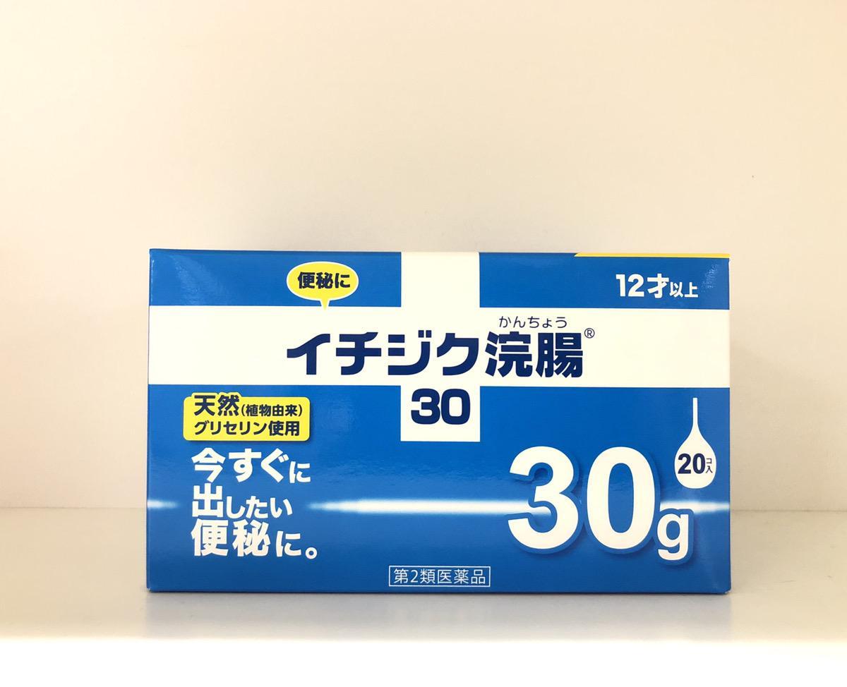 イチジク浣腸30