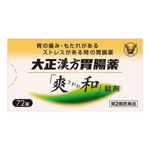 薬 大正 漢方 胃腸