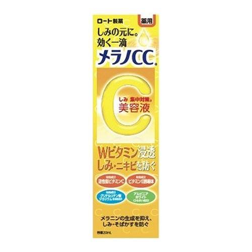 メラノCC 薬用 しみ 集中対策 美容液