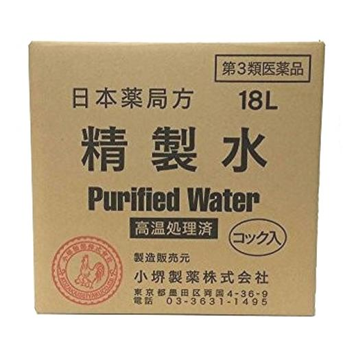 小堺製薬 日本薬局方 精製水