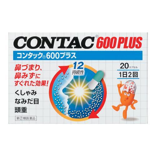 コンタック 600プラス