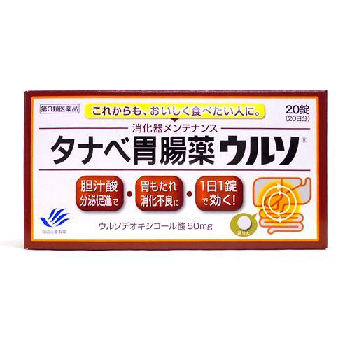 タナベ胃腸薬ウルソ