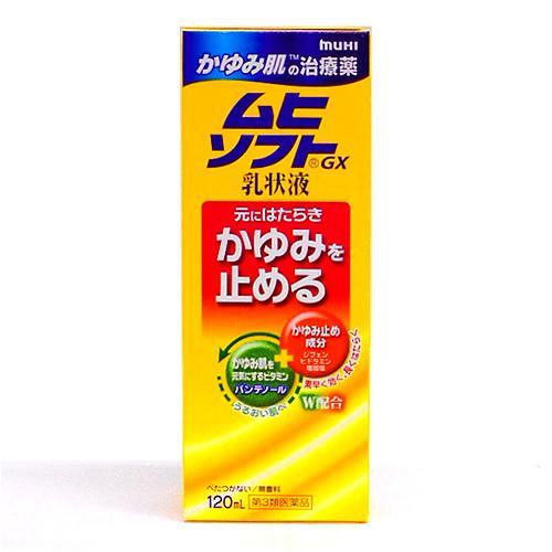 ムヒソフト GX 乳状液