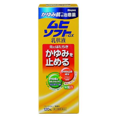 ムヒソフトGX 乳状液