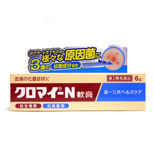 クロマイ -N軟膏