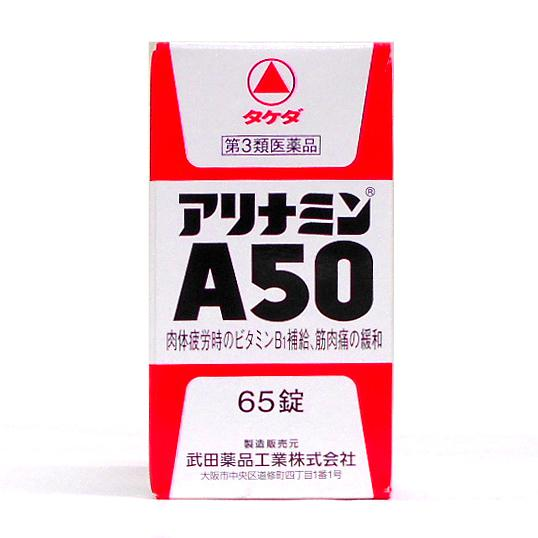 アリナミンA50