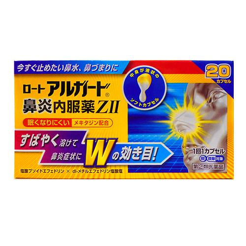 ロートアルガード 鼻炎内服薬ZII