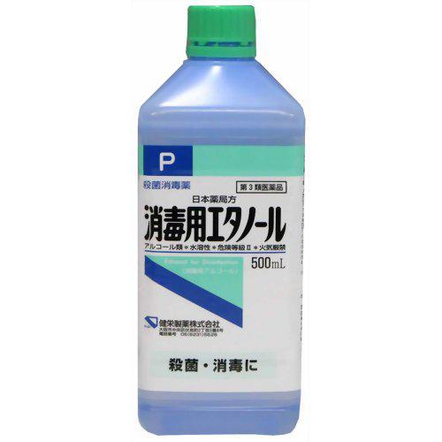健栄製薬 消毒用エタノール
