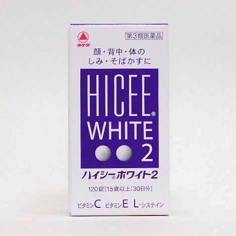 ハイシー ホワイト2