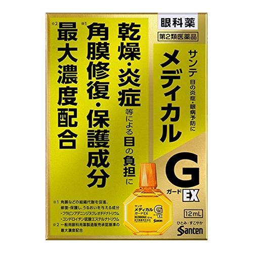 サンテメディカルガード EX