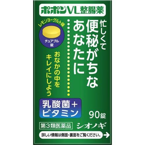 ポポンVL整腸薬