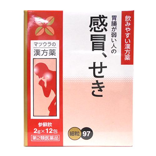 〔97〕松浦漢方 参蘇飲エキス〔細粒〕