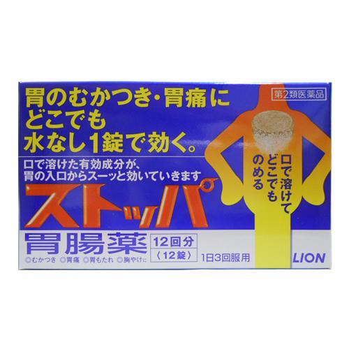 ストッパ胃腸薬