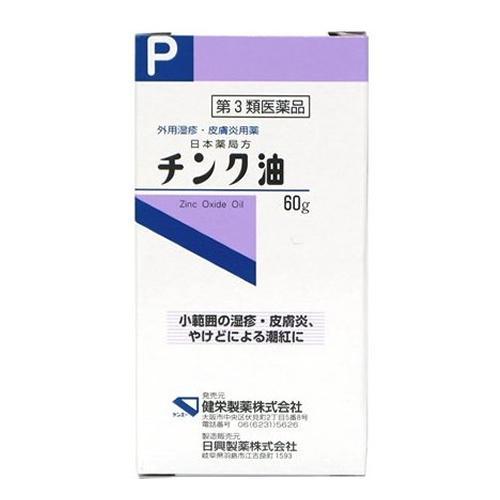 日本薬局方 チンク油