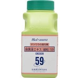 松浦漢方 麻黄湯エキス〔細粒〕59