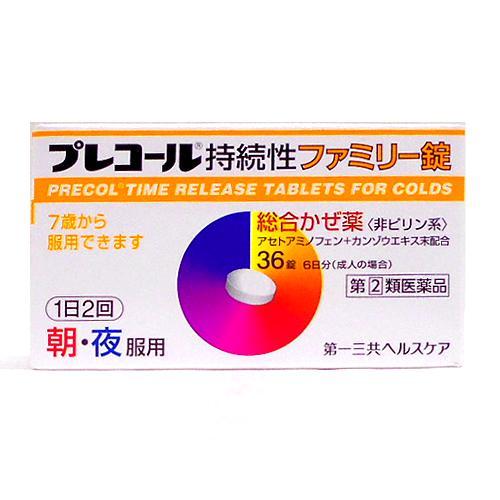 プレコール持続性ファミリー錠
