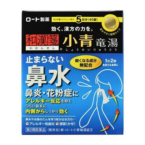 新・ロート小青竜湯錠2