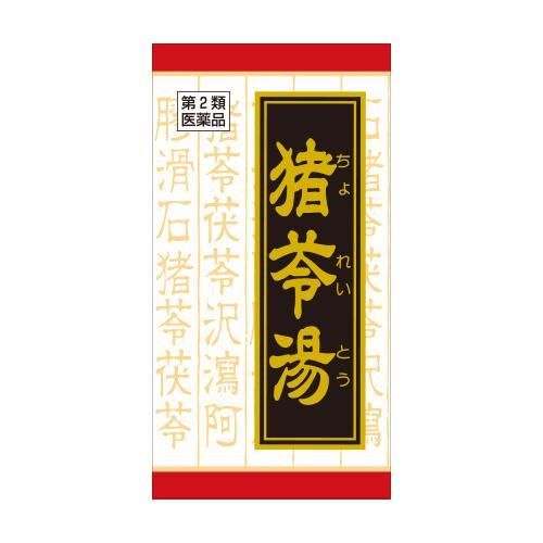 クラシエ 漢方猪苓湯エキス錠〔4〕
