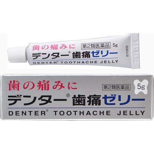 デンター歯痛ゼリー