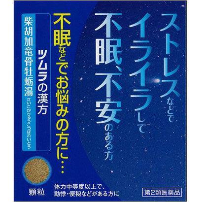 ツムラ漢方 柴胡加竜骨牡蛎湯(さいこかりゅうこつぼれいとう)エキス顆粒