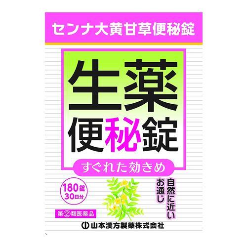 センナ大黄甘草(ダイオウカンゾウ)便秘錠