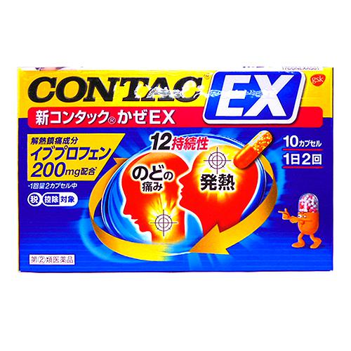 新コンタックかぜEX