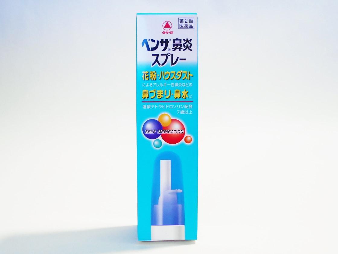 ベンザ鼻炎スプレー