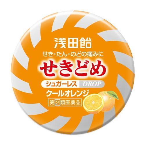 浅田飴せきどめクールオレンジ味