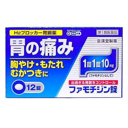ファモチジン錠クニヒロ