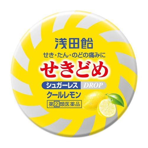 浅田飴せきどめクールレモン味