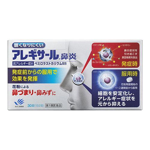 アレギサール鼻炎