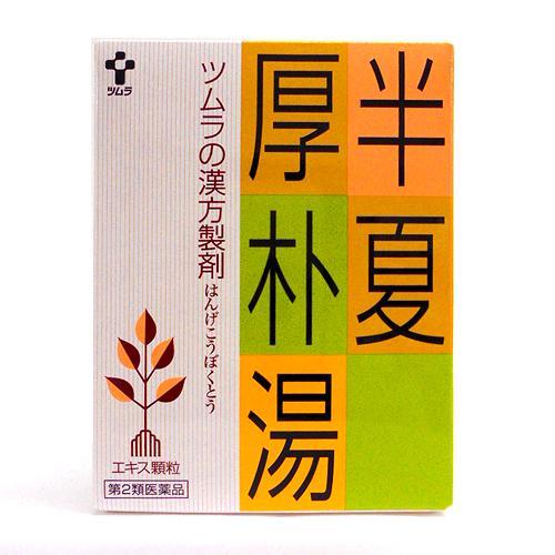 ツムラ漢方 半夏厚朴湯(はんげこうぼくとう) エキス顆粒
