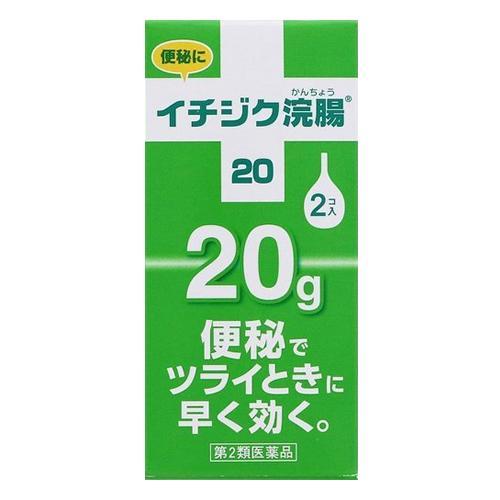 イチジク浣腸20