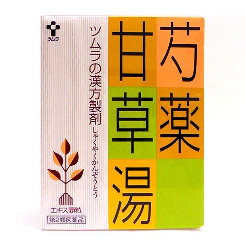 ツムラ漢方 芍薬甘草湯(しゃくやくかんぞうとう)エキス顆粒