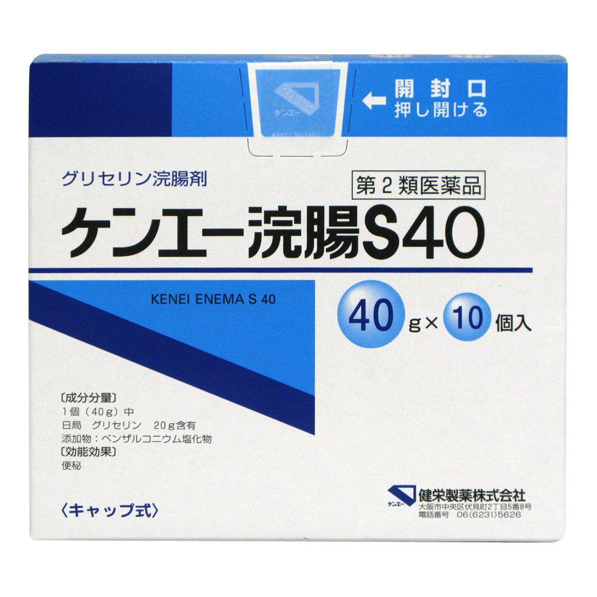 ケンエー 浣腸S40