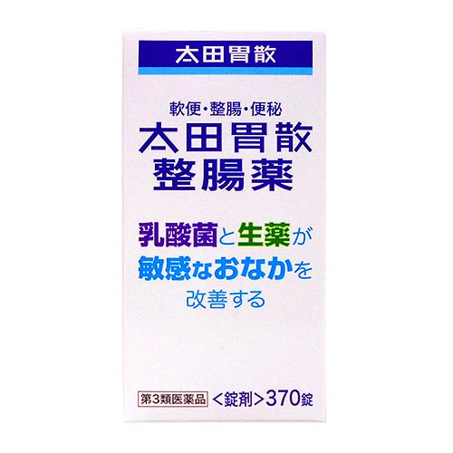 太田胃散整腸薬