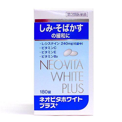ネオビタホワイトプラス「クニヒロ」