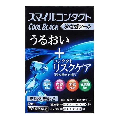 スマイルコンタクト クールブラック