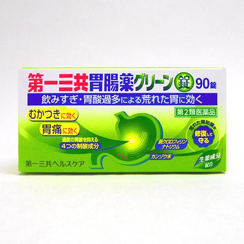 第一三共胃腸薬 グリーン錠