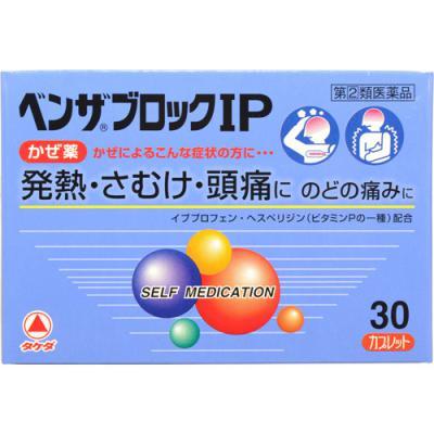 ベンザブロック IP(カプレット錠・PTP包装)