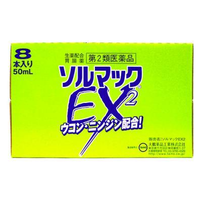 ソルマックEX2