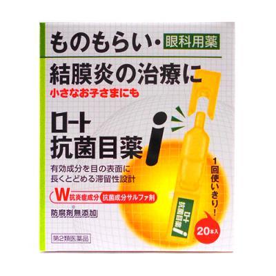 ロート抗菌目薬i