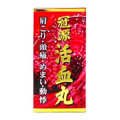 冠源活血丸 (カンゲンカッケツガン)