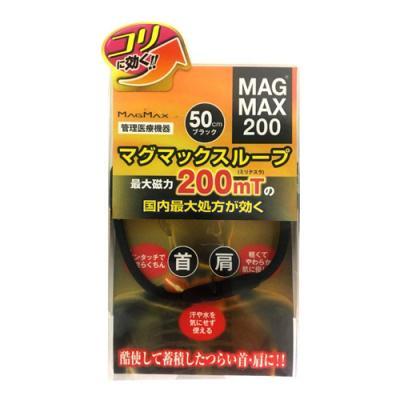 マグマックスループ200 1個 (ブラック・50cm)