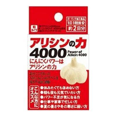 サンヘルス アリシンの力4000 2粒 ((約2日分))